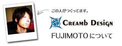 仙台のホームページ作成ならクリームデザイン